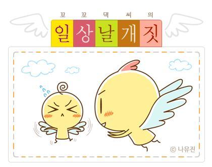 koreanyol webtoon ilsang nal ge jit