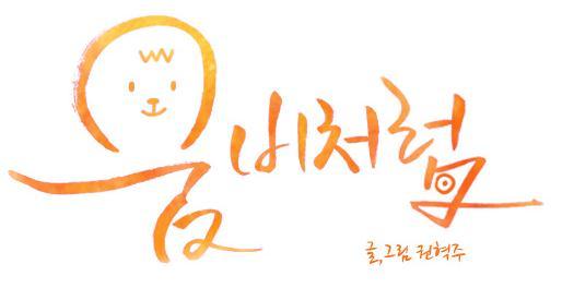 koreanyol webtoon umbi chorom