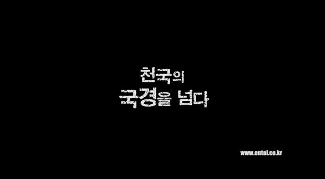 koreanyol cruzando la forntera al cielo 1