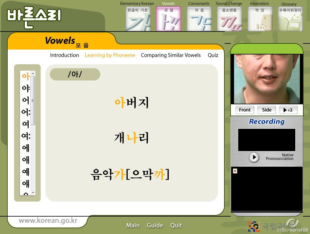 2013-07-31_13-14_http-www.korean.go.kr-hangeu