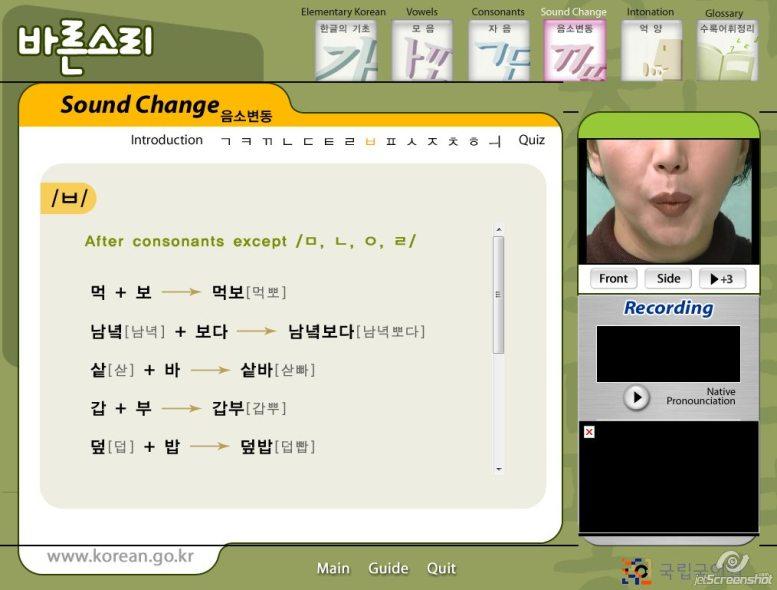 2013-07-31_13-16_Sound Change
