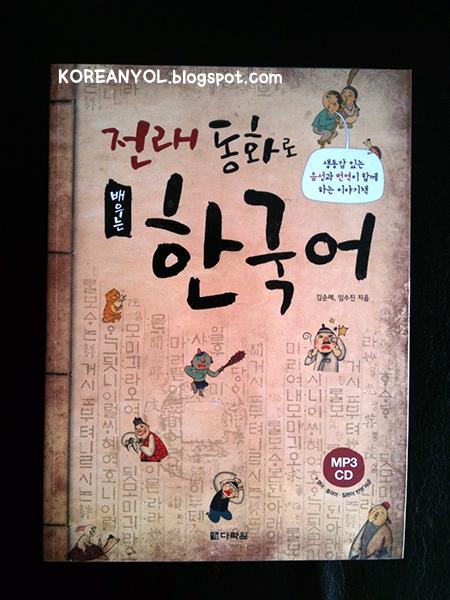 COLECCION DE LIBROS DE COREANO KOREANYOL (7)