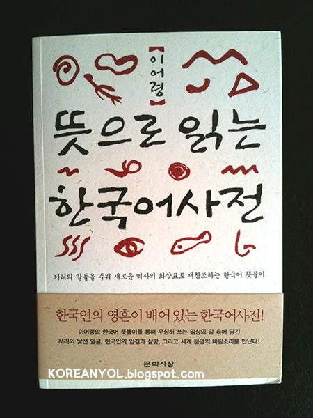 COLECCION DE LIBROS DE COREANO KOREANYOL (9)